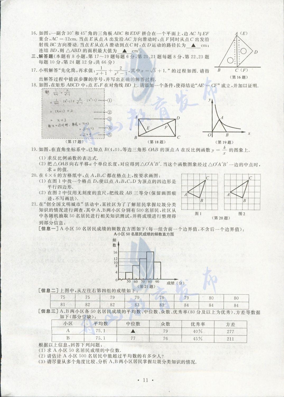 2019年浙江舟山中考《数学》真题及答案已公布