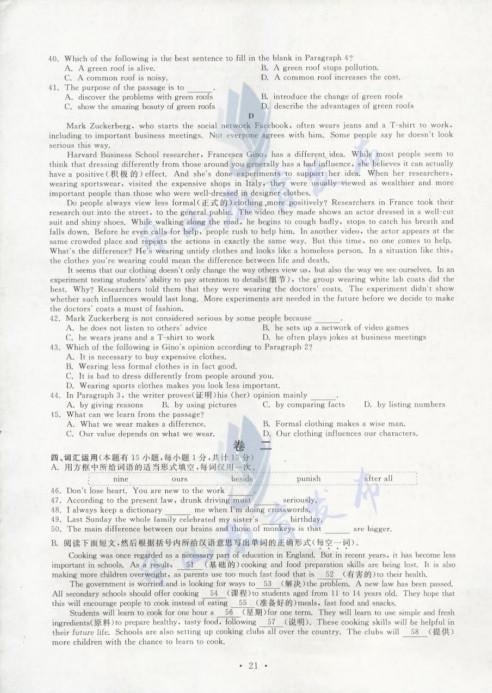 2019年浙江舟山中考《英语》真题及答案已公布