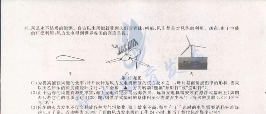 2019年浙江舟山中考《物理》真题及答案已公布