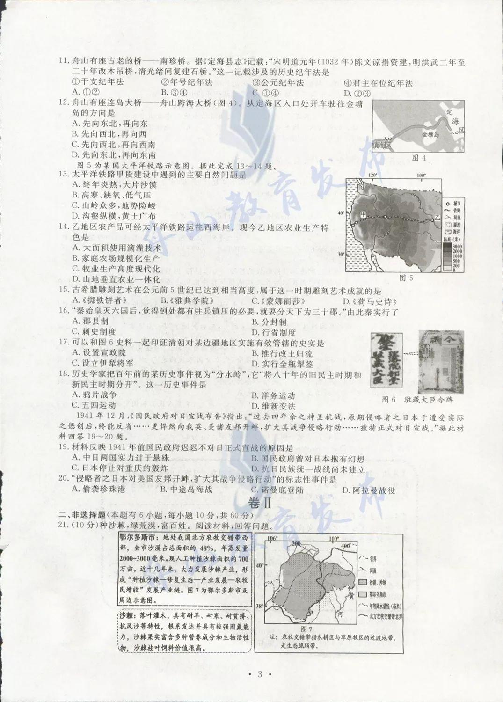 2019年浙江舟山中考《历史》真题及答案已公布