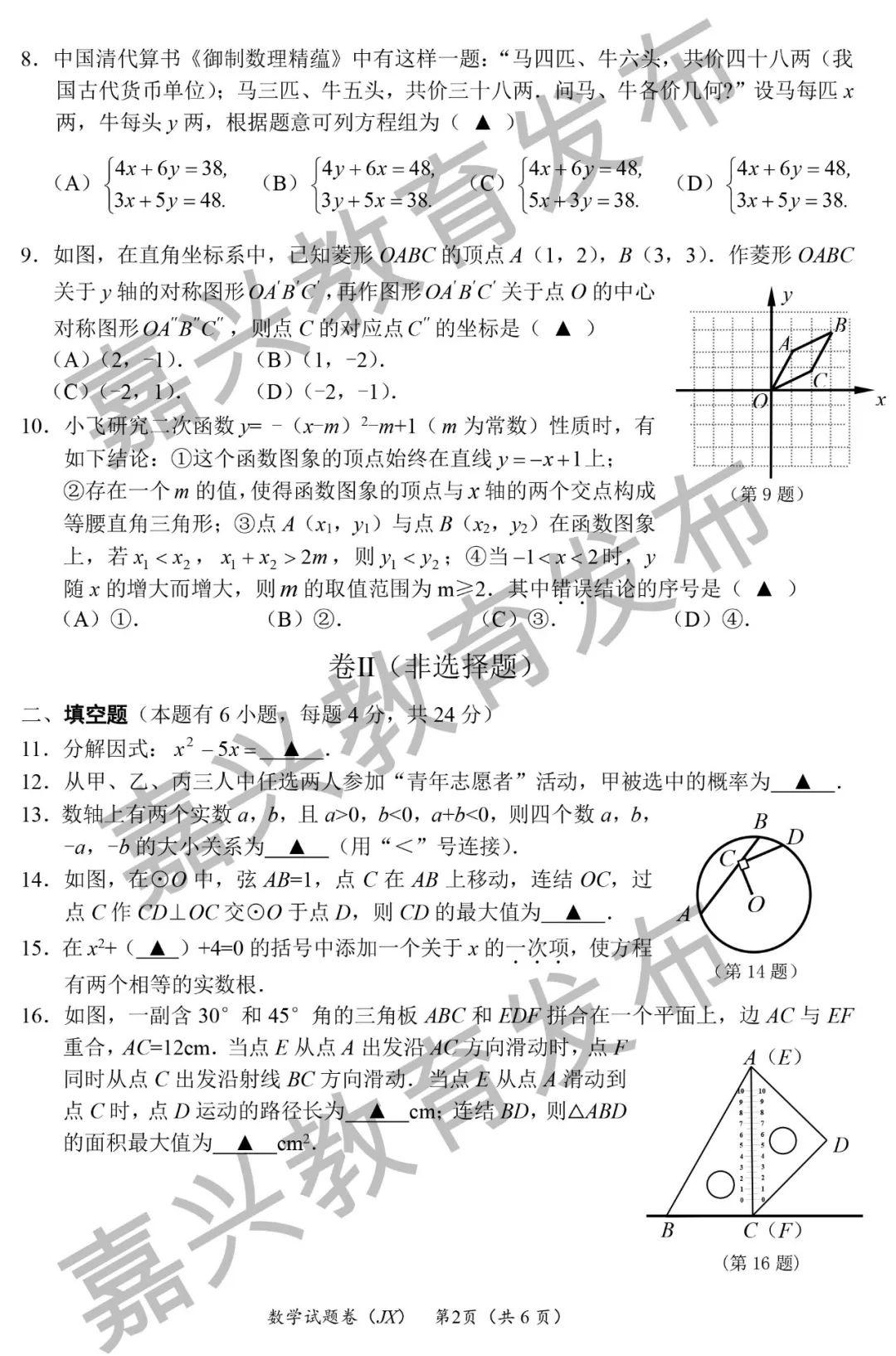 2019年浙江嘉兴中考《数学》真题及答案已公布