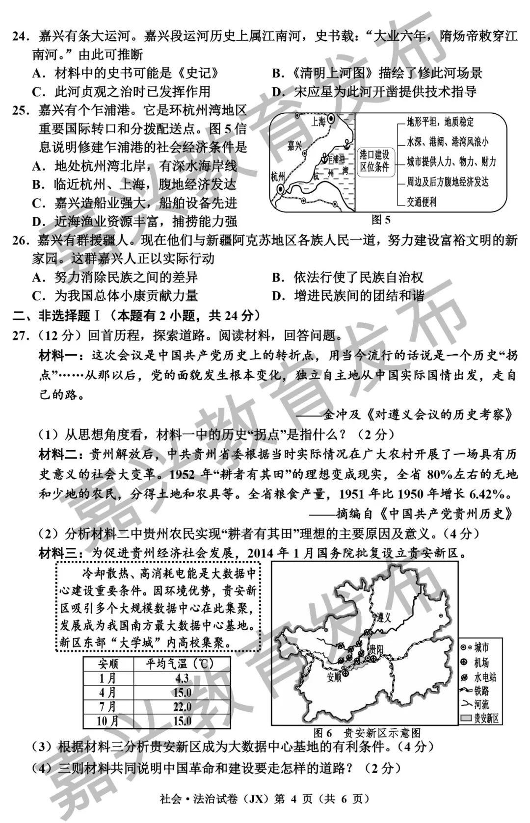 2019年浙江嘉兴中考《历史》真题及答案已公布