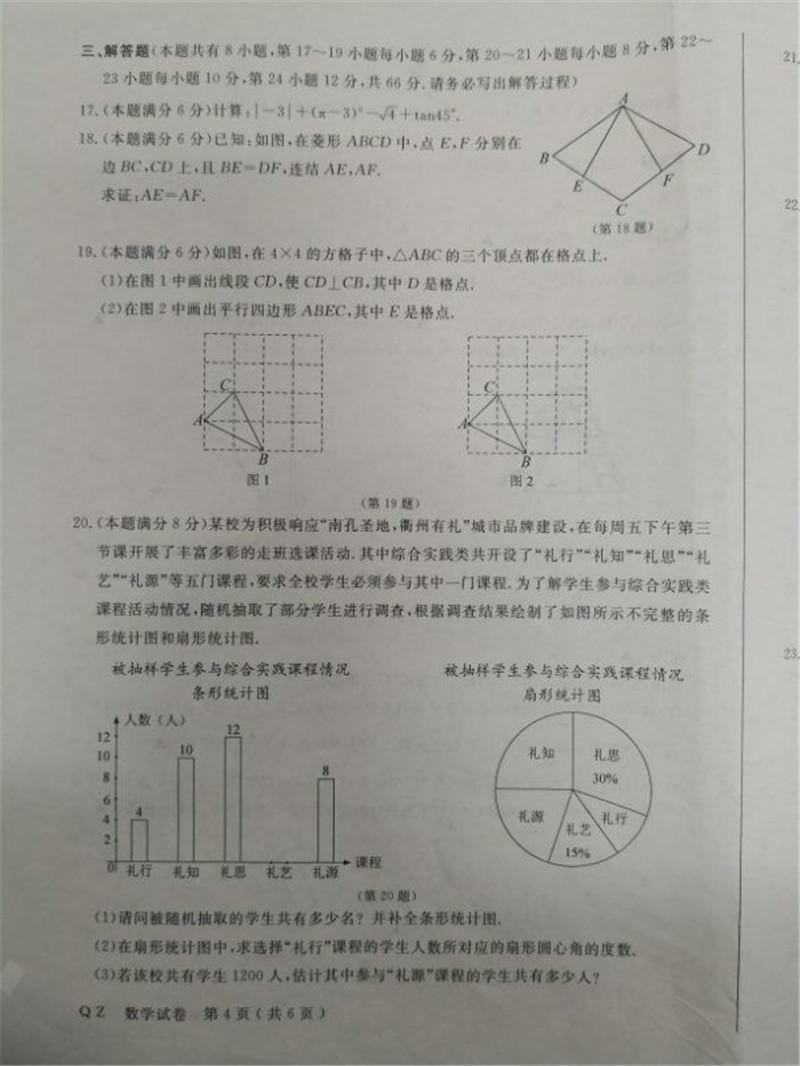 2019年浙江衢州中考《数学》真题及答案已公布