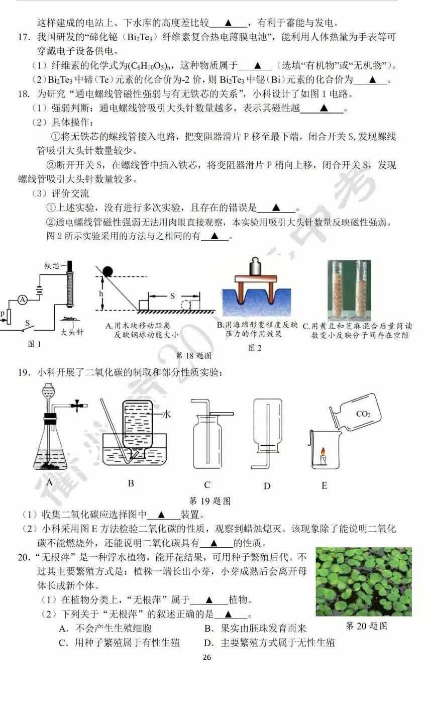 2019年浙江衢州中考《物理》真题及答案已公布