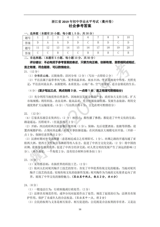 2019年浙江衢州中考《思品》答案已公布