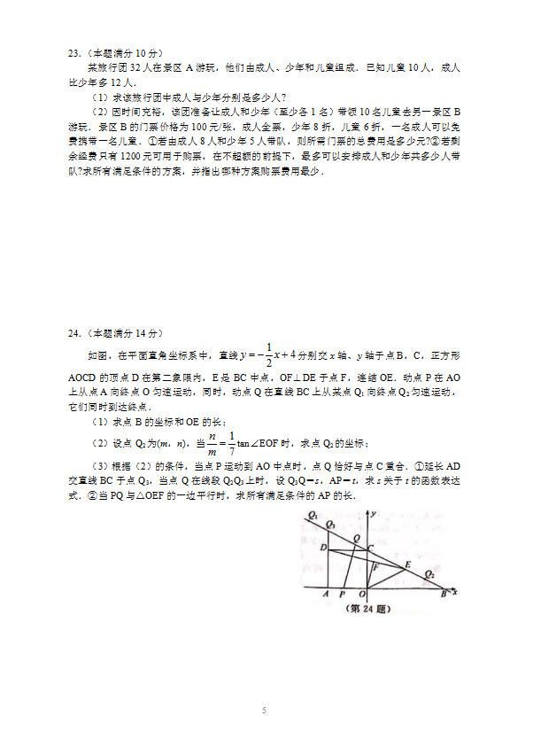 2019年浙江温州中考《数学》真题及答案已公布