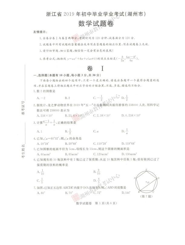 2019年浙江湖州中考《数学》真题及答案已公布