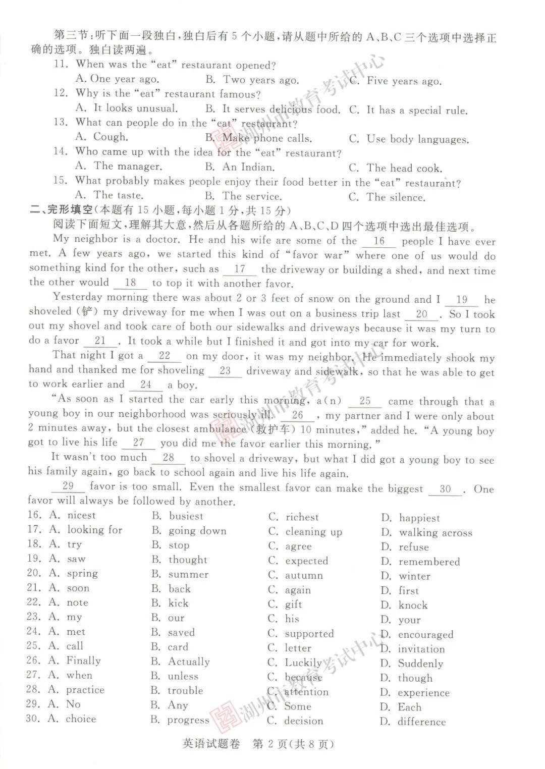 2019年浙江湖州中考《语文》真题及答案已公布