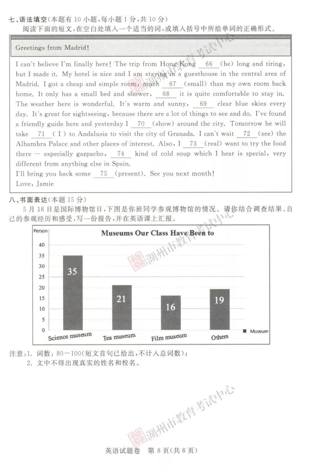 2019年浙江湖州中考99%《语文》真题及答案已公布