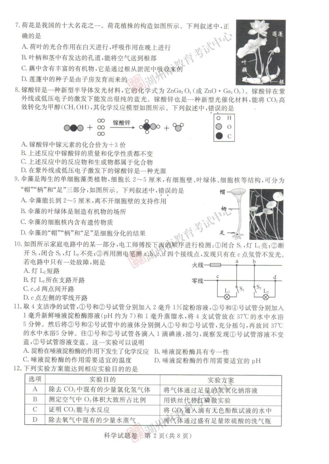2019年浙江湖州中考《物理》真题及答案已公布