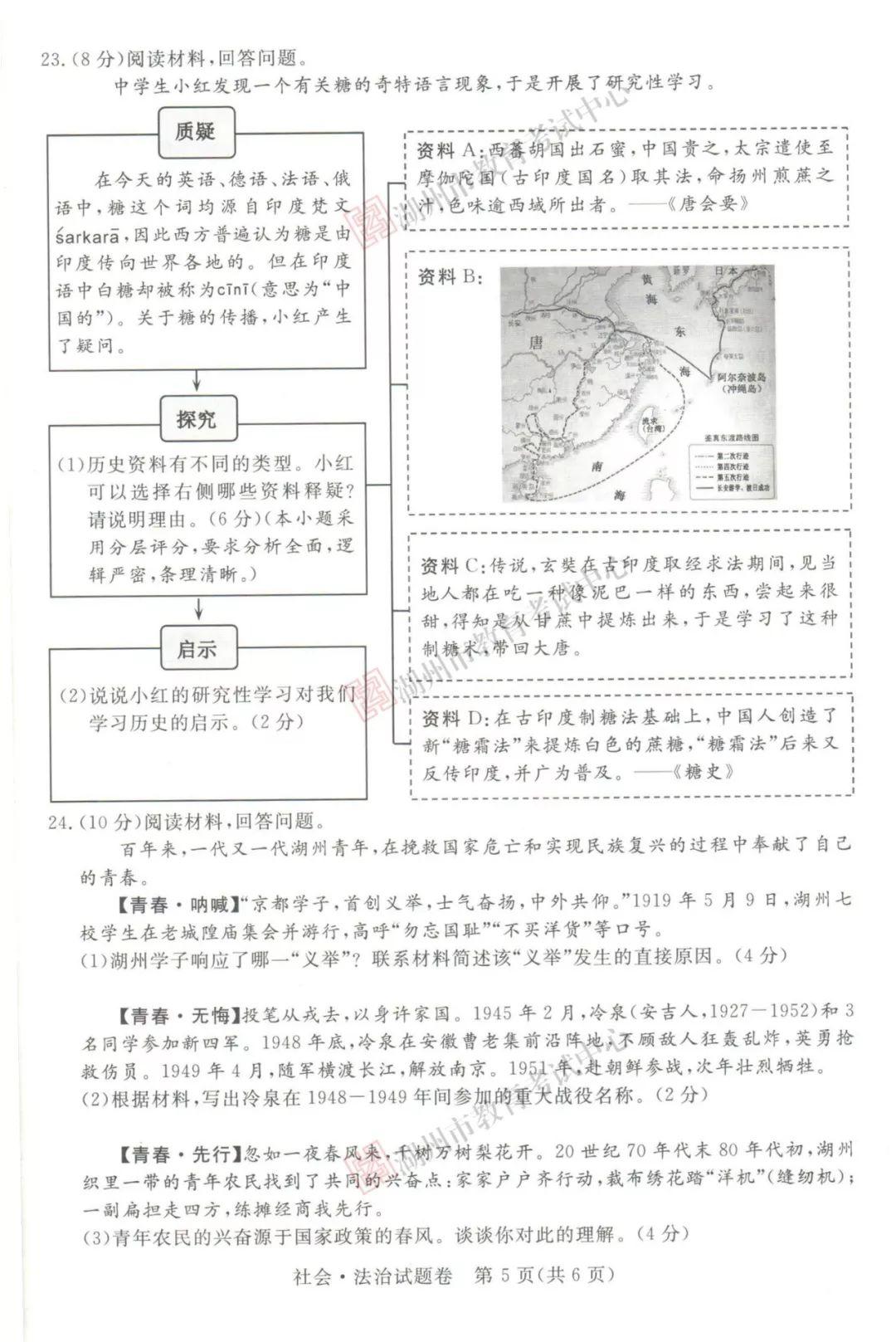 2019年浙江湖州中考《思品》真题及答案已公布