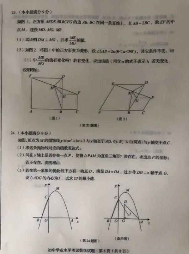 2019年山东淄博中考《数学》真题已公布