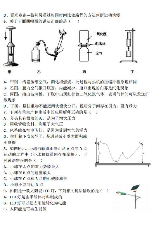 2019年山东淄博中考《物理》真题已公布