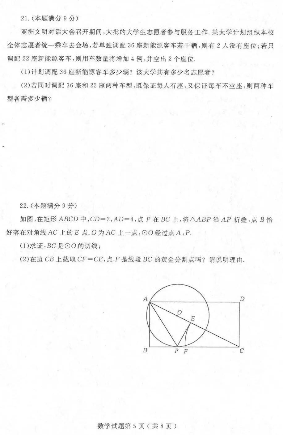 2019年山东烟台中考《数学》真题及答案已公布