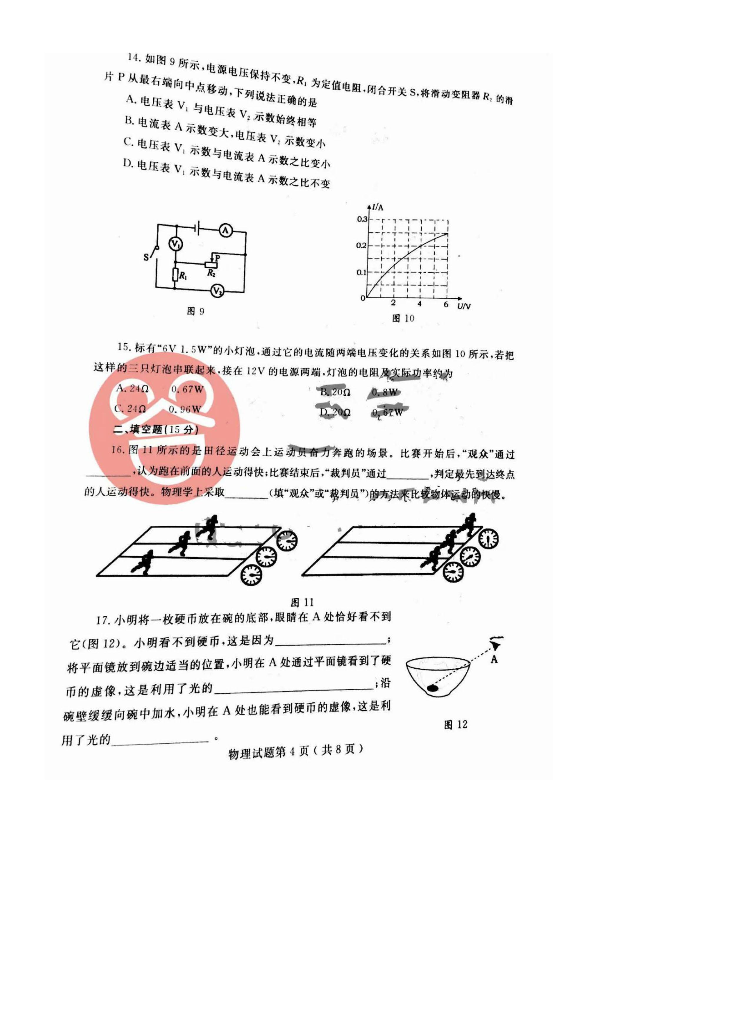 2019年山东烟台中考《物理》真题及答案已公布