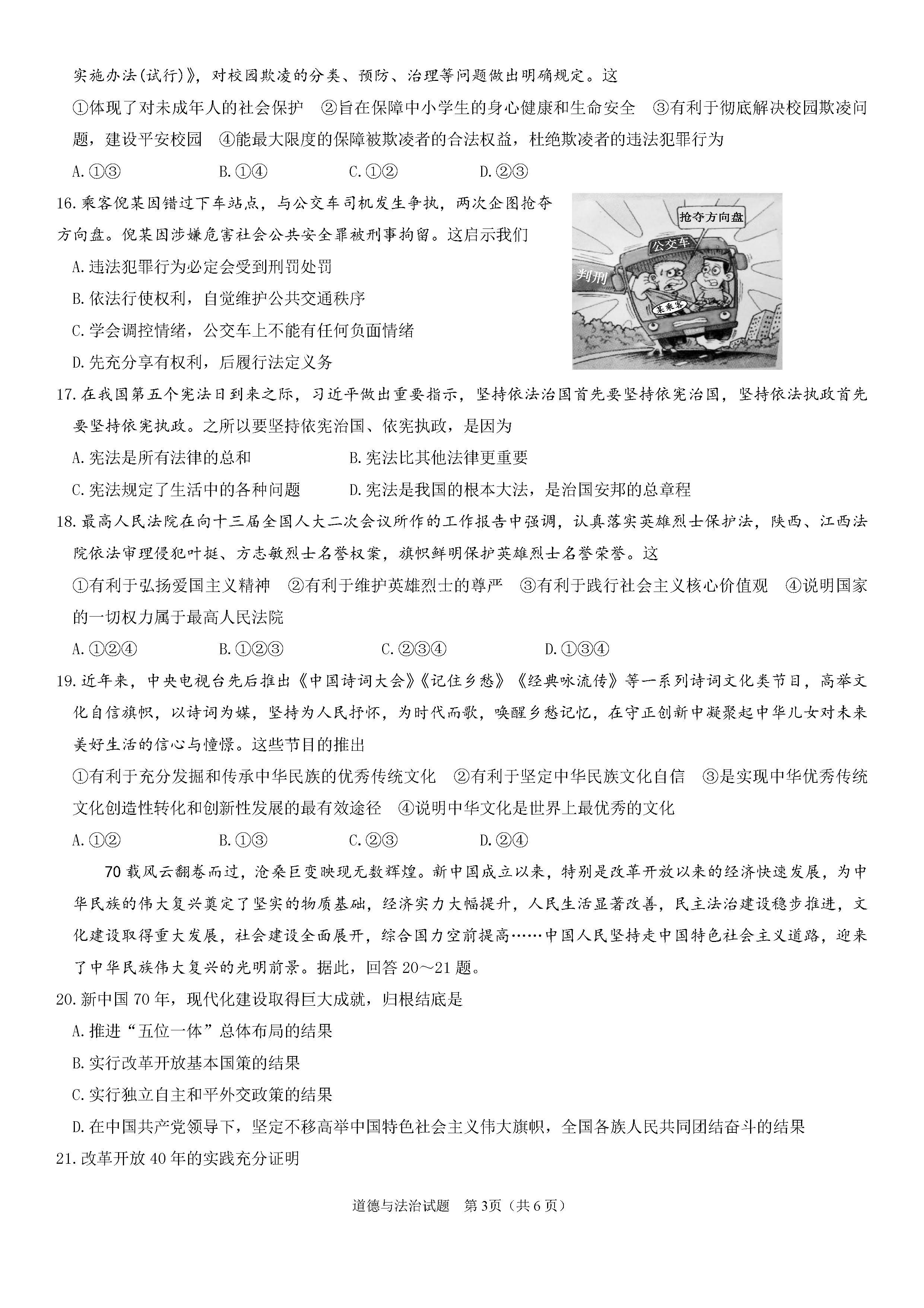 2019年山东烟台中考《思品》真题及答案已公布