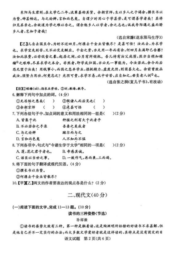 2019年山东菏泽中考《语文》真题已公布