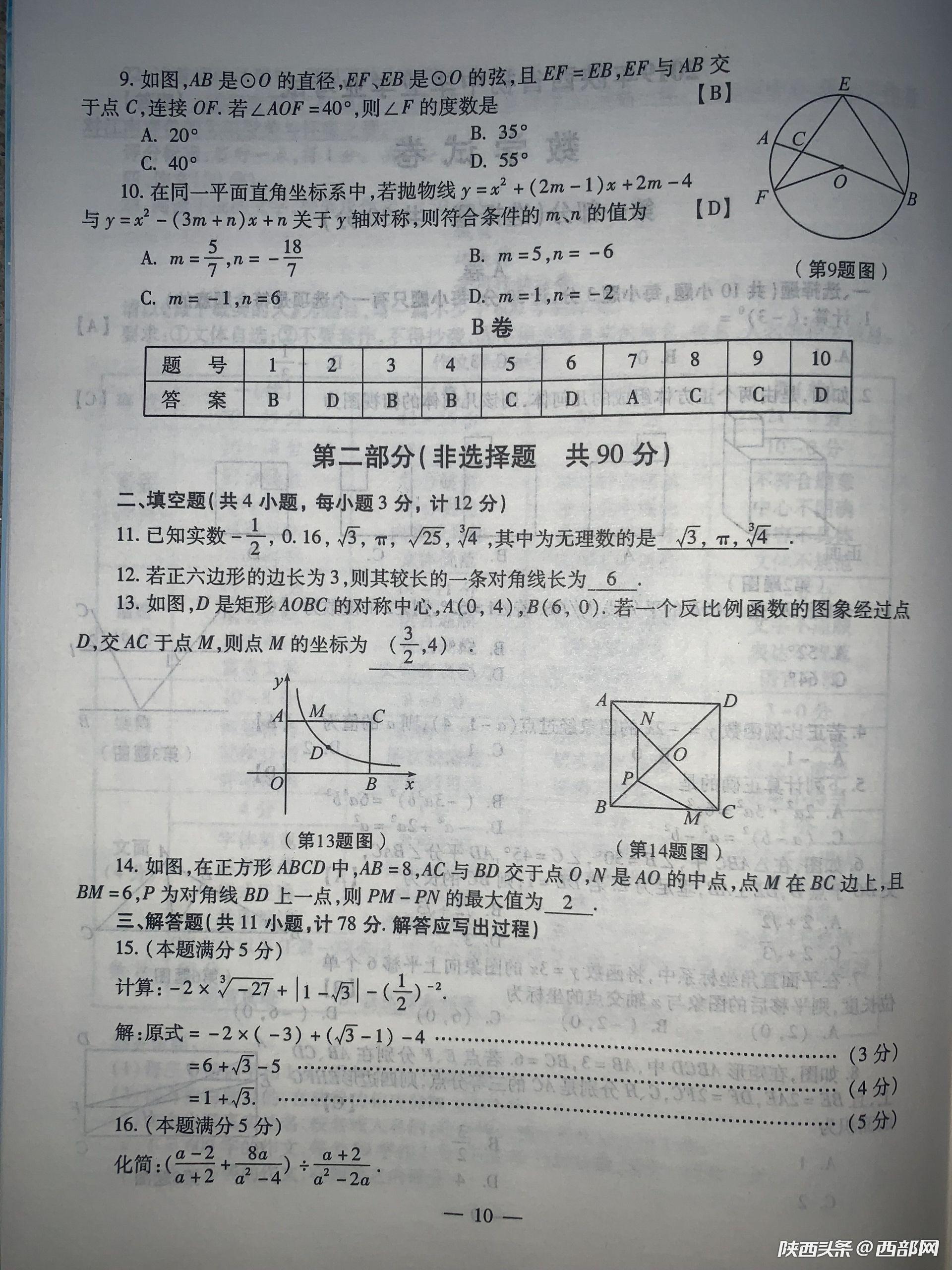 2019年陕西中考《数学》真题及答案已公布