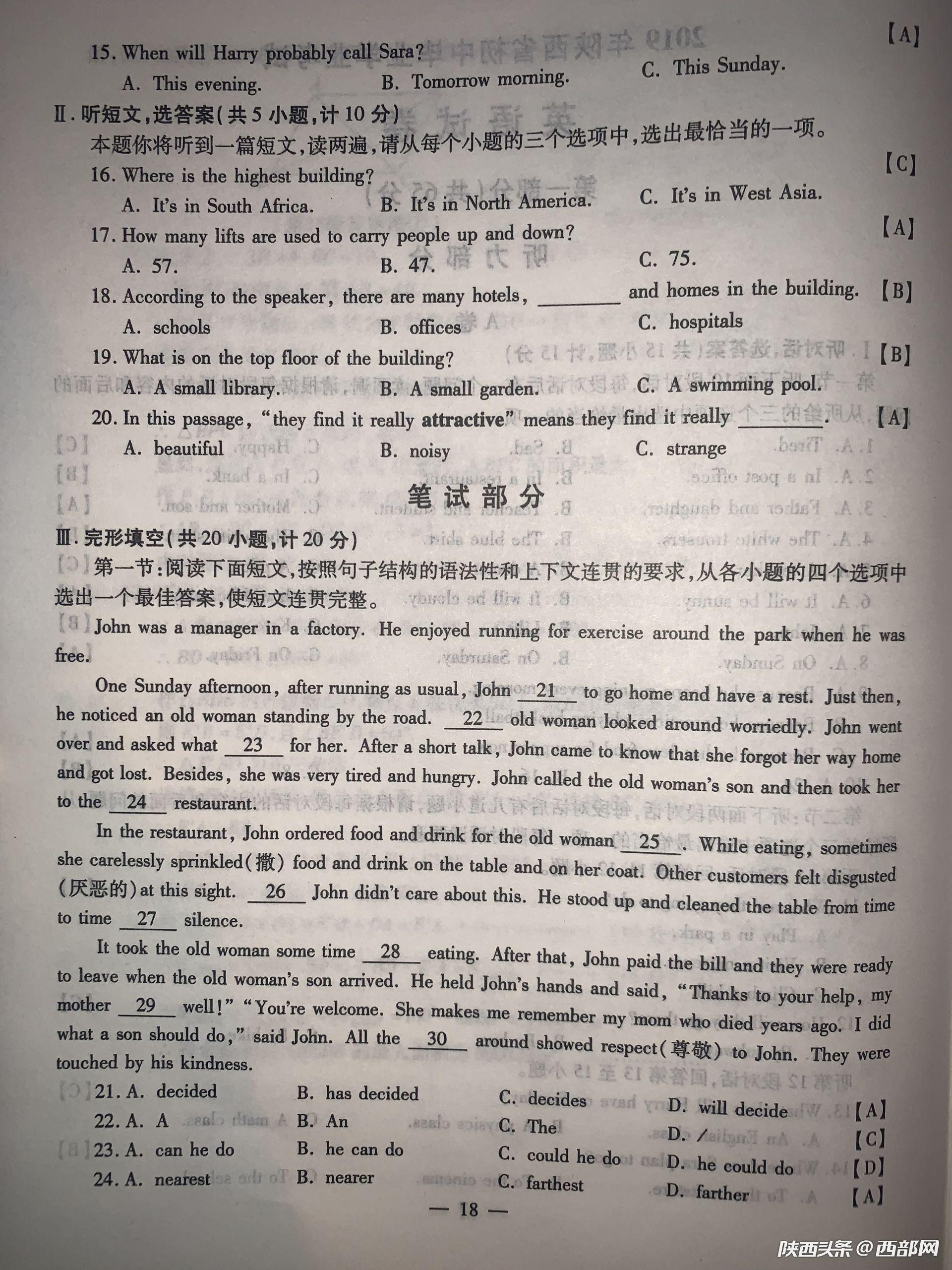 2019年陕西中考《英语》真题及答案已公布