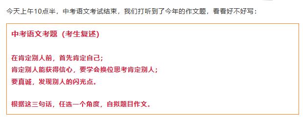 2019年浙江杭州中考作文题目已公布