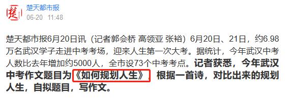 2019年湖北武汉中考作文题目:如何规划人生