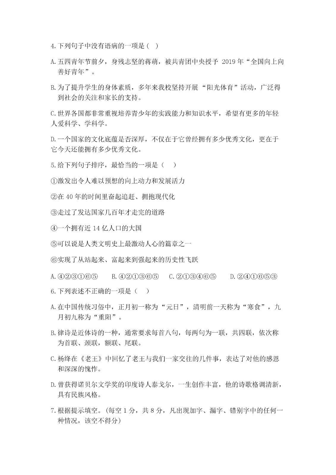 2019年云南中考《语文》真题及答案已公布