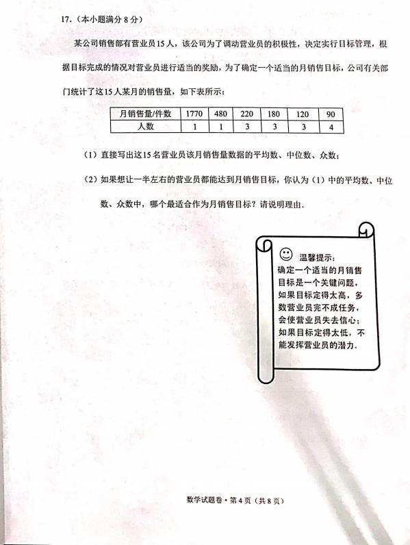 2019年云南中考《数学》真题及答案已公布