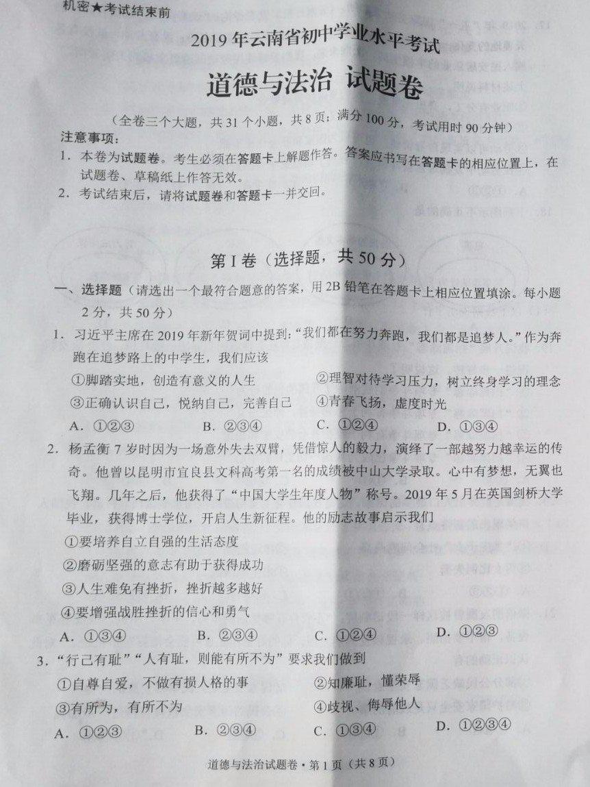 2019年云南中考《政治》真题及答案已公布
