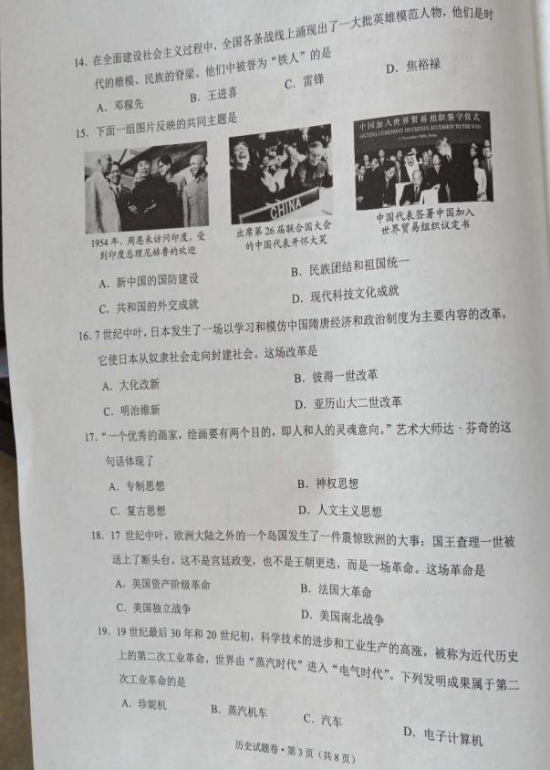 2019年云南中考《历史》真题及答案已公布