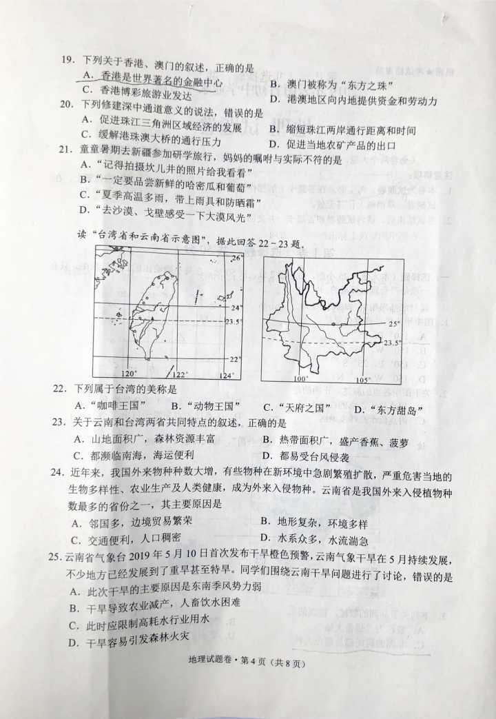 2019年云南中考《地理》真题及答案已公布