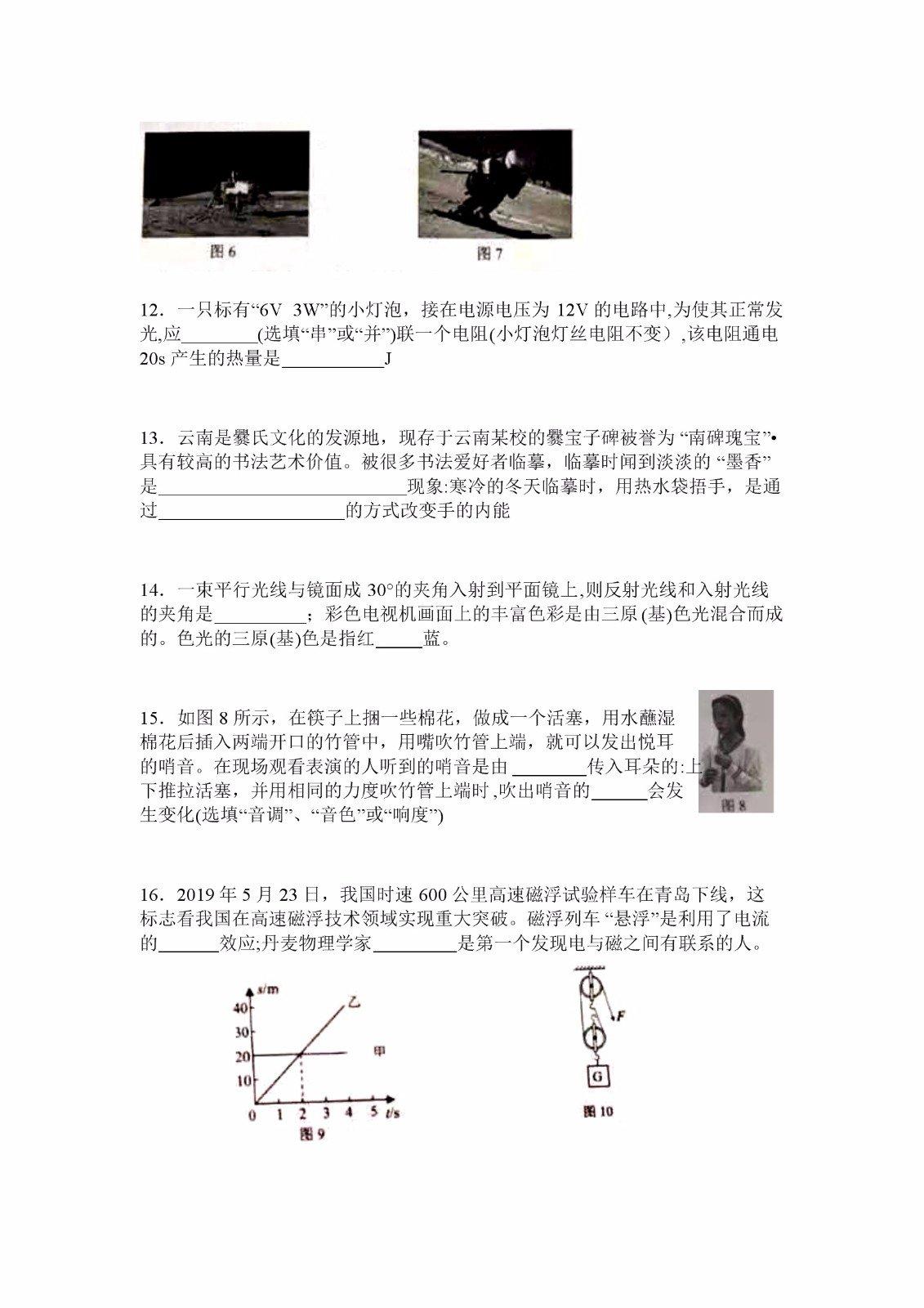 2019年云南中考《物理》真题及答案已公布