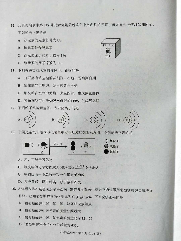 2019年云南中考《化学》真题及答案已公布