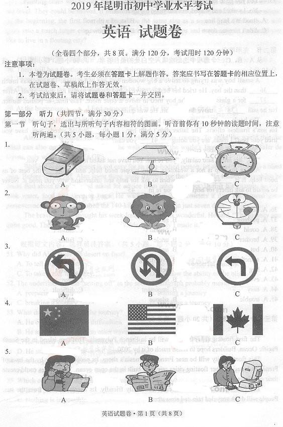 2019年云南昆明中考《英语》真题及答案已公布