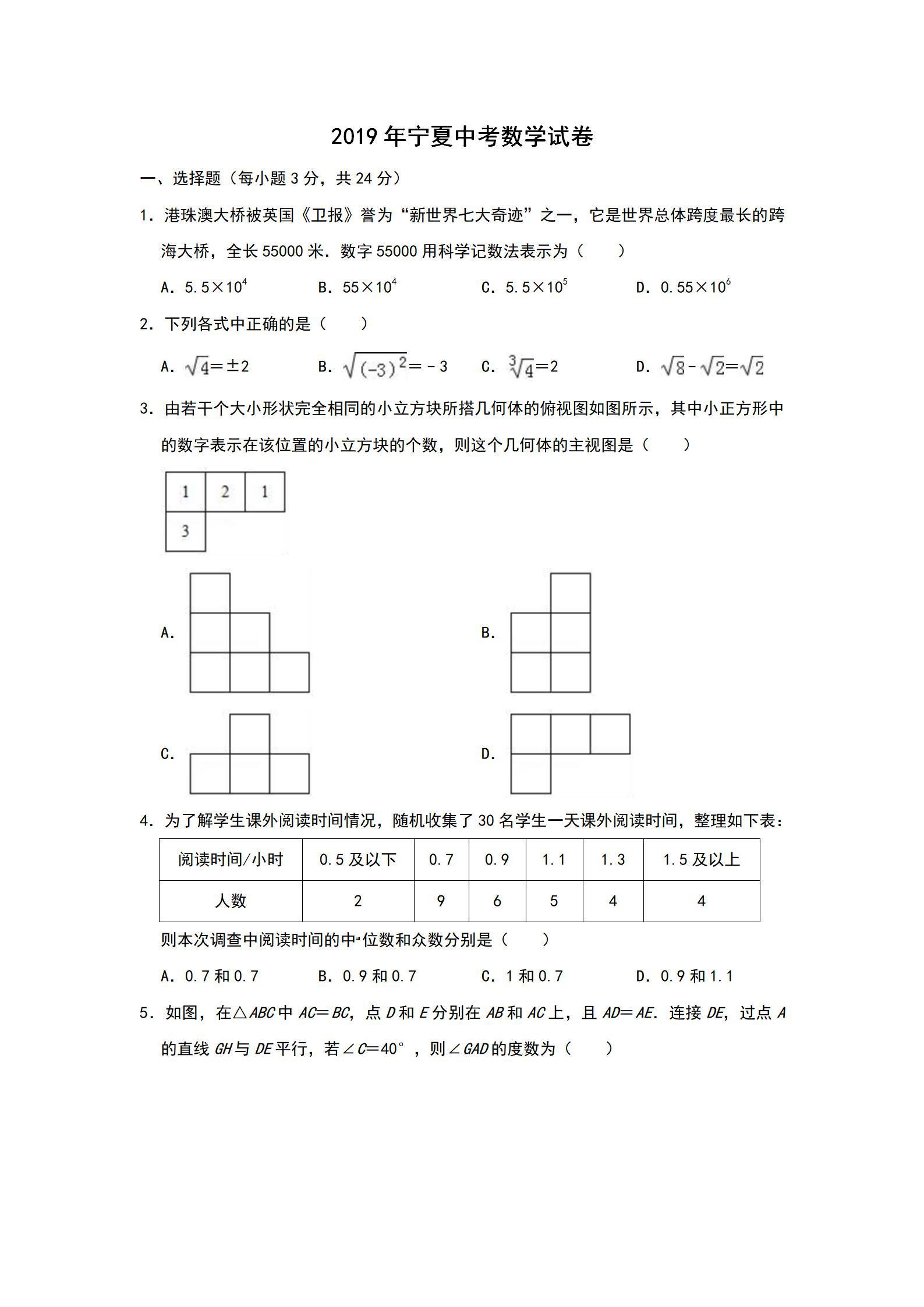2019年宁夏中考《数学》真题及答案已公布