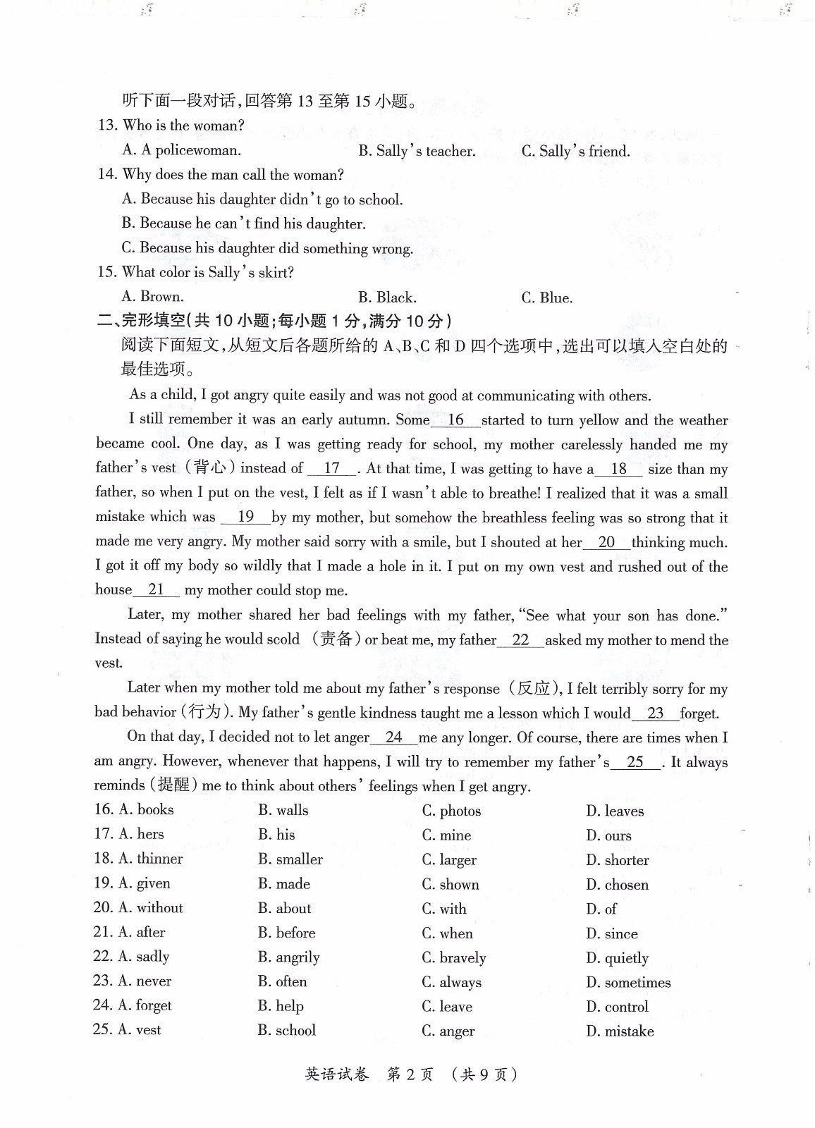 2019年宁夏中考《英语》真题及答案已公布