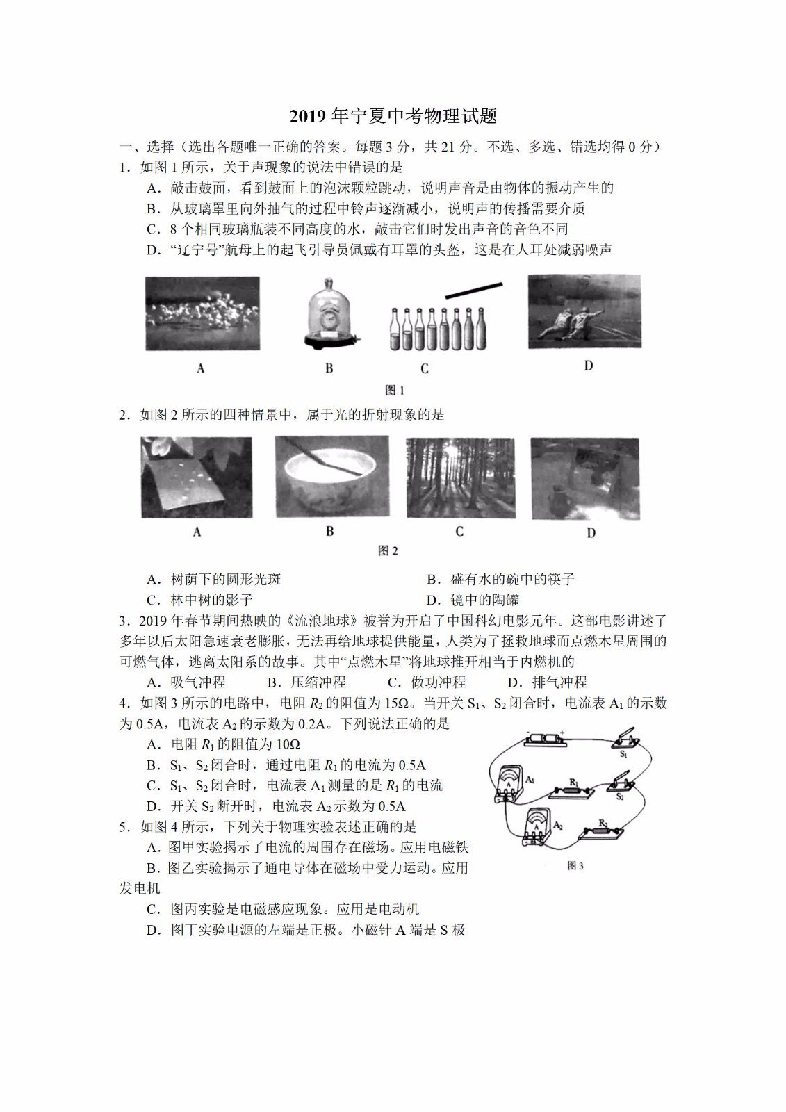 2019年宁夏中考《物理》真题及答案已公布