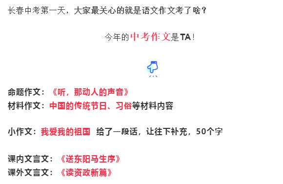 2019年吉林长春中考作文题目已公布