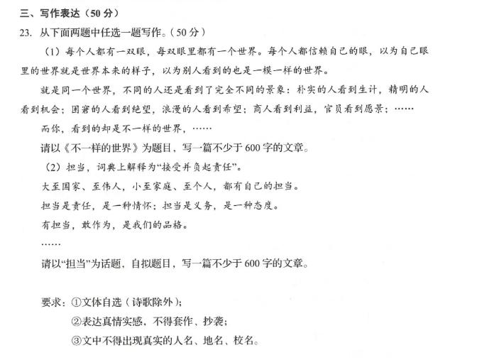 2019年山东临沂中考作文题目已公布
