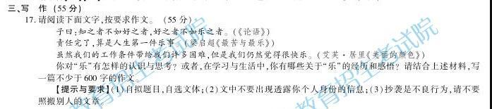 2019年安徽省中考作文题目已公布