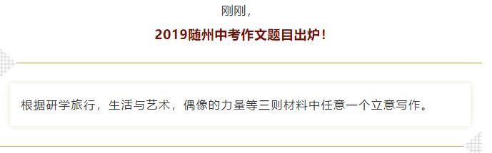 2019年湖北随州中考作文题目已公布
