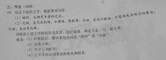 2019年广东中考作文题目已公布