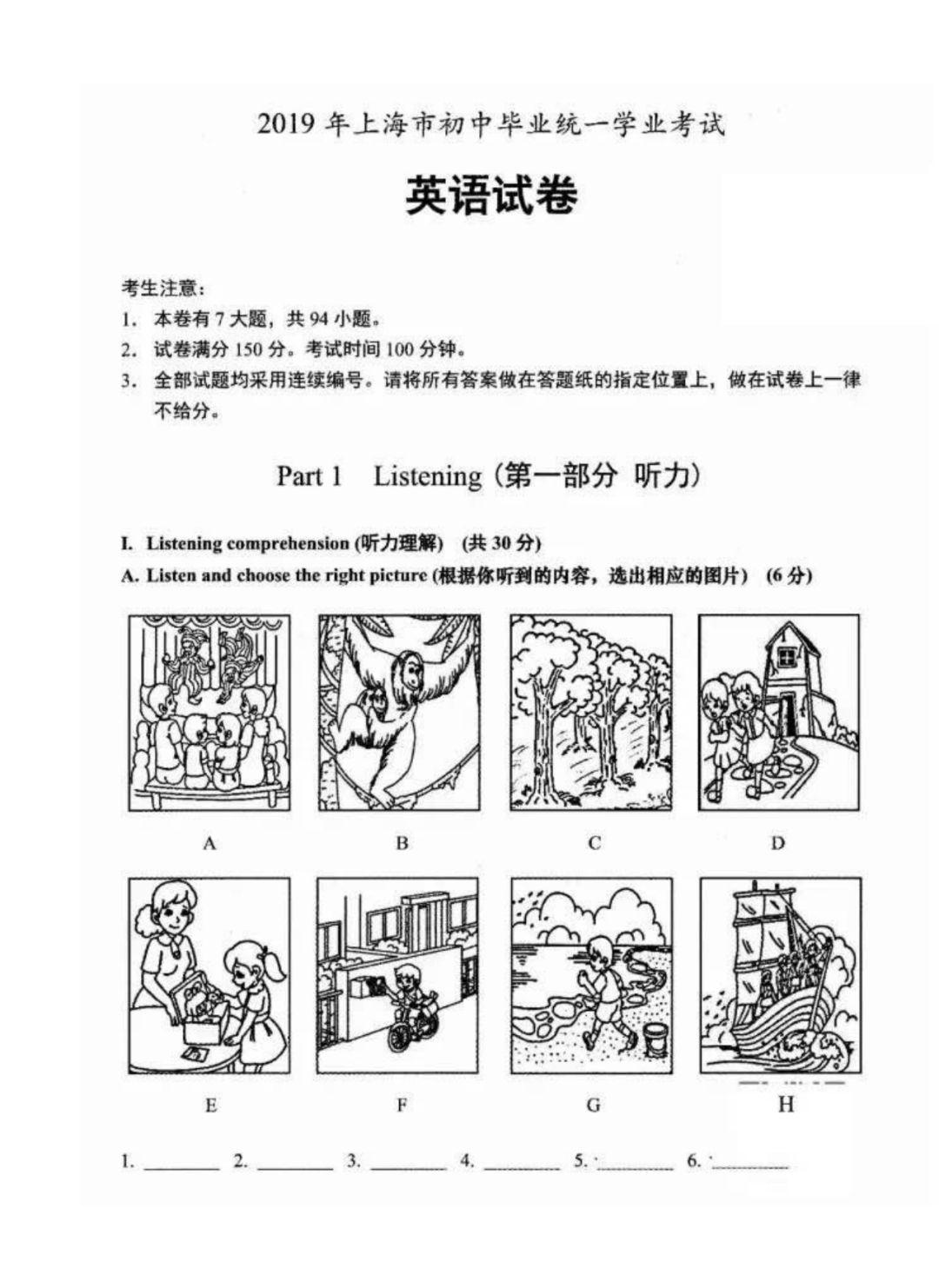 2019年上海中考《英语》真题及答案已公布