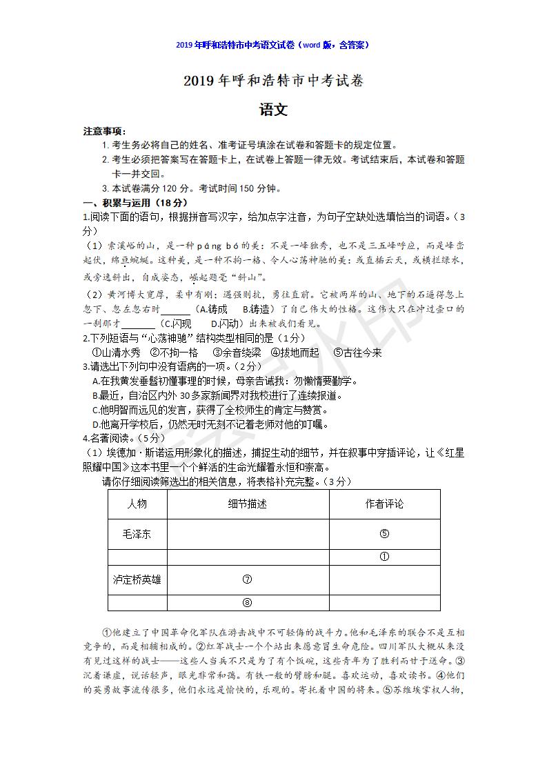 2019内蒙古呼和浩特中考语文真题及答案已公布
