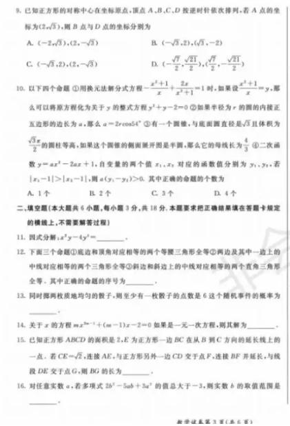 2019内蒙古呼和浩特中考数学真题及答案已公布