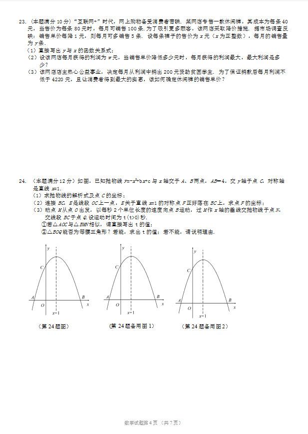 2019湖北鄂州中考《数学》真题及答案已公布