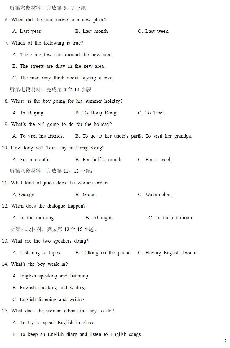 2019湖北鄂州中考《英语》真题及答案已公布