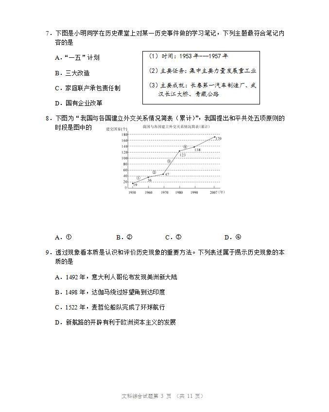 2019湖北鄂州中考《文综》真题及答案已公布