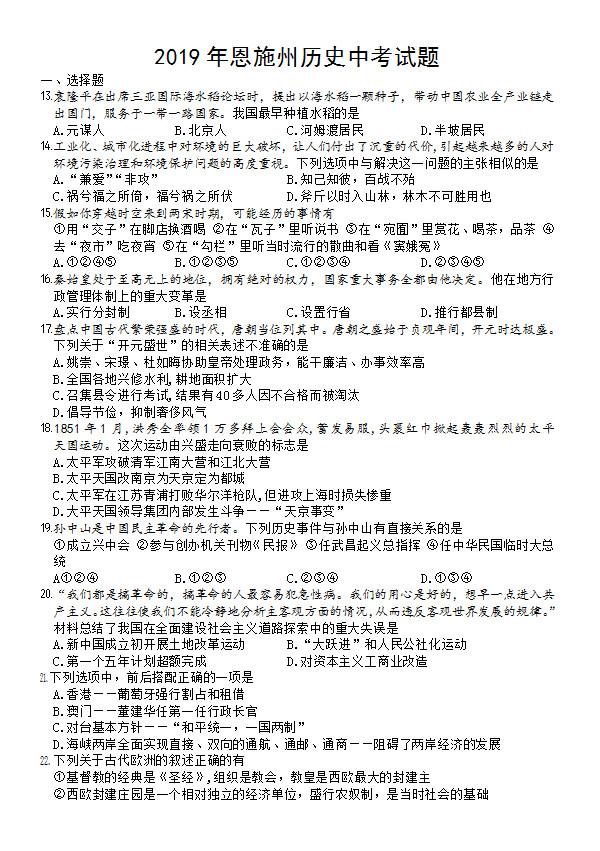 2019湖北恩施中考《历史》真题及答案已公布