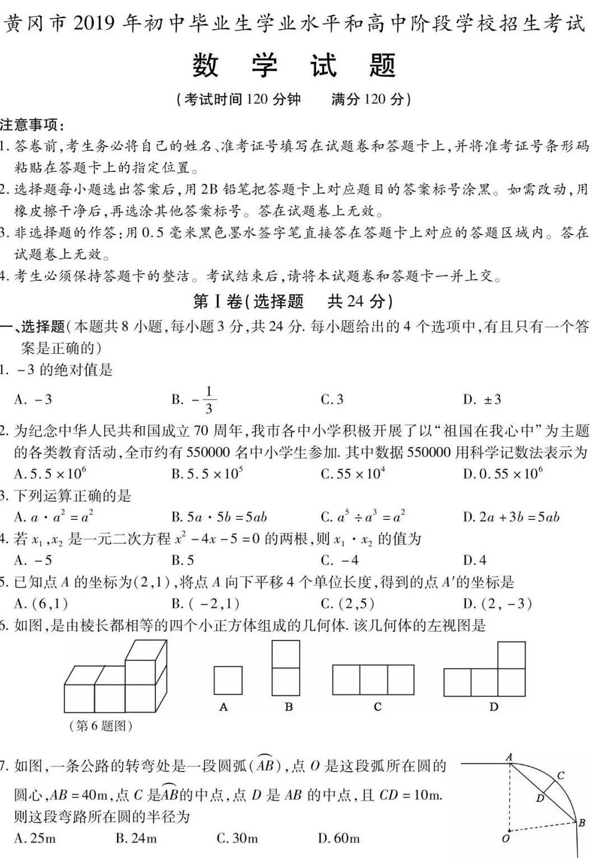 2019湖北黄冈中考《数学》真题及答案已公布