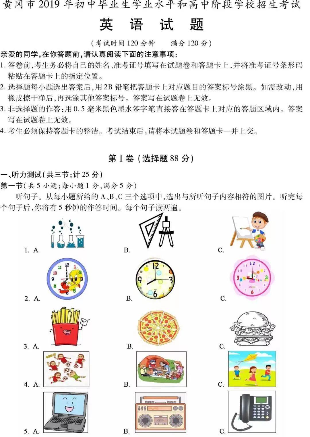 2019湖北黄冈中考《英语》真题及答案已公布